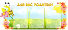 Купить Стенд Для вас, родители группа Пчелка 1000*450 мм в России от 1901.00 ₽