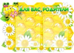 Купить Стенд Для вас, родители группа Пчёлка на 2 кармана А4 650*470 мм в России от 1348.00 ₽