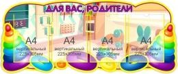 Купить Стенд Для вас, родители группа Пирамидки на 4 кармана А4 1080х460 мм в России от 2153.00 ₽
