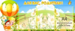 Купить Стенд  Для Вас Родители - группа Почемучки на 3 кармана 950*400мм в России от 1718.00 ₽