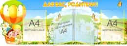 Купить Стенд  Для Вас Родители - группа Почемучки с вертушкой на 4 кармана 1150*400мм в России от 2829.00 ₽