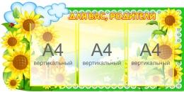 Купить Стенд Для вас, родители группа Подсолнухи 900*450 мм в России от 1734.00 ₽