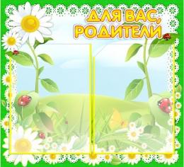 Купить Стенд для вас, родители группа Ромашка на 2 кармана 500*460 мм в России от 1025.00 ₽