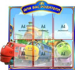 Купить Стенд Для вас, родители группа Веселые паровозики Чаггингтон на 6 карманов 880*830 мм в России от 3175.00 ₽