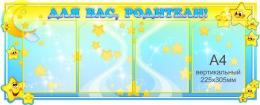 Купить Стенд Для вас, родители группа Звездочки в бирюзовых тонах 1080*450 мм в России от 2211.00 ₽