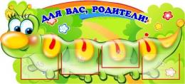 Купить Стенд Для вас, родители! Гусеница карманы А5 1100*500 мм в России от 2340.00 ₽