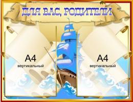Купить Стенд  Для Вас Родители - Корабль 570*440мм в России от 1055.00 ₽