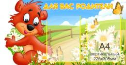 Купить Стенд  Для Вас Родители - Мишка маленький 795*430мм в России от 1490.00 ₽