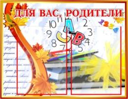 Купить Стенд Для вас, родители на 2 кармана 570*440мм в России от 1055.00 ₽