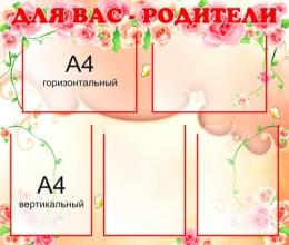 Купить Стенд Для вас - родители. Розы 790*670мм в России от 2290.00 ₽