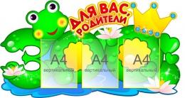 Купить Стенд Для вас, родители с лягушкой 1130*600 мм в России от 2742.00 ₽