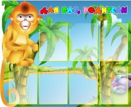 Купить Стенд Для Вас, родители! с обезьянкой 1040*800 мм в России от 3630.00 ₽