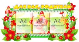 Купить Стенд Для Вас, родители в группу  Полянка 1140*620мм. в России от 2848.00 ₽