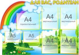 Купить Стенд Для вас, Родители в группу Ручеёк 1080*750мм в России от 3489.00 ₽