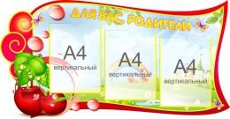 Купить Стенд Для вас, родители в группу Вишенка 1000*520 мм в России от 2159.00 ₽
