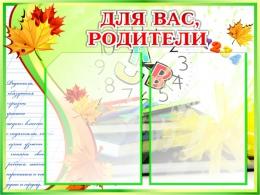 Купить Стенд Для вас, родители в школу 600*450мм в России от 1124.00 ₽