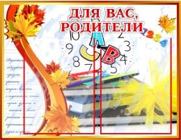 Купить Стенд Для Вас, родители в золотистых тонах в стиле Осень 570*440мм в России от 1055.00 ₽