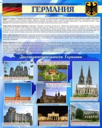 Купить Стенд Достопримечательности Германии в голубых тонах 600*750 мм в России от 1692.00 ₽
