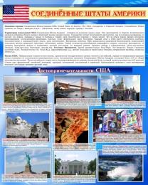 Купить Стенд Достопримечательности США в синих тонах 600*750 мм в России от 1607.00 ₽