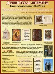 Купить Стенд Древнерусская литература 300*400 мм в России от 523.00 ₽