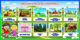 Купить Стенд Экологическая тропинка 800*400 мм в России от 1142.00 ₽