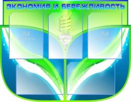 Купить Стенд  Экономия и Бережливость 850*660мм в России от 2470.00 ₽