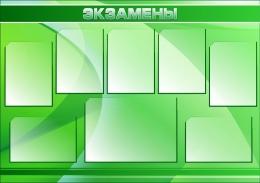 Купить Стенд Экзамены в зелёных тонах 1220*860 мм в России от 4791.00 ₽