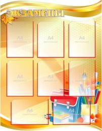 Купить Стенд Экзамены в золотисто-бежевых тонах 850*1100 мм в России от 4277.00 ₽