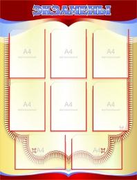 Купить Стенд Экзамены в золотисто-бордовых тонах 850*1110мм в России от 4188.00 ₽