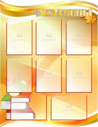 Купить Стенд Экзамены в золотисто-оранжевых тонах 850*1100 мм в России от 4090.00 ₽