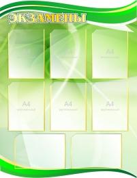 Купить Стенд Экзамены в золотисто-зеленых тонах 850*1100 мм в России от 4277.00 ₽