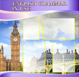 Купить Стенд  English Grammar In Use для кабинета английского в фиолетовых тонах  790*770мм в России от 2462.00 ₽