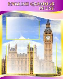 Купить Стенд  English Grammar In Use для кабинета английского в золотисто-фиолетовых тонах 600*750 мм в России от 1847.00 ₽