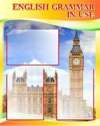 Купить Стенд  English Grammar In Use для кабинета английского в золотисто-оранжевых тонах 600*750 мм в России от 1847.00 ₽