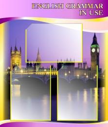 Купить Стенд  English Grammar In Use для кабинета английского в золотисто-сиреневых тонах 850*700 мм в России от 2364.00 ₽