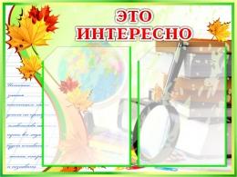 Купить Стенд Это интересно для школы 600*450мм в России от 1124.00 ₽