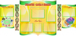 Купить Стенд фигурный Биология - наука о жизни! В жёлтых тонах 1900*900мм в России от 4595.00 ₽