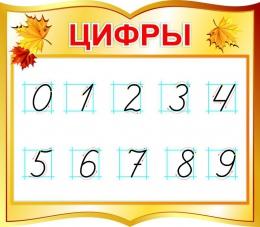 Купить Стенд фигурный Цифры для начальной школы в золотистых тонах 400*350мм в России от 545.00 ₽