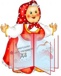 Купить Стенд фигурный для группы Колобок, Сказка с вертушкой на 5 карманов А4 530*680 мм в России от 2370.00 ₽
