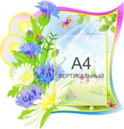 Купить Стенд фигурный для группы  Васильки  с карманом А4 520*550 мм в России от 1135.00 ₽