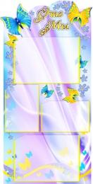 Купить Стенд фигурный Это мы группа Бабочки 315*620 мм в России от 930.00 ₽