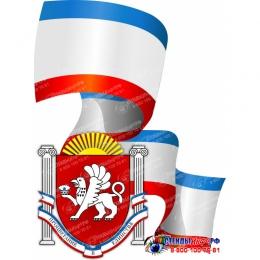 Купить Стенд фигурный Герб Республики Крым со щитом на фоне развевающегося Флага  450*610мм в России от 1013.00 ₽