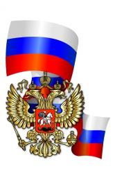 Купить Стенд фигурный Герб России на фоне развевающегося Флага Маленький в России от 996.00 ₽