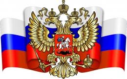 Купить Стенд фигурный Герб России на симметричном фоне развевающегося Флага Большой в России от 1990.00 ₽