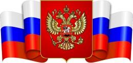 Купить Стенд фигурный Герб России со щитом на симметричном фоне развивающегося Флага Большой в России от 1963.00 ₽