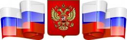 Купить Стенд фигурный Герб России со щитом на симметричном фоне развевающегося Флага в России от 6071.00 ₽