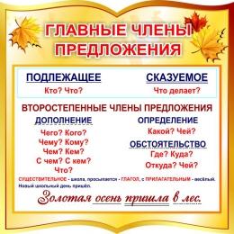 Купить Стенд фигурный Главные члены предложения для начальной школы в золотистых тонах  550*550мм в России от 1177.00 ₽