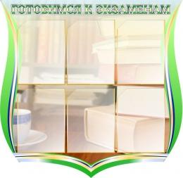 Купить Стенд фигурный готовимся к экзаменам в зеленых тонах на 6А4 840*860 мм в России от 3395.00 ₽