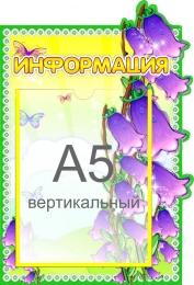 Купить Стенд фигурный Информация группа Колокольчики карман А5 230*340 мм в России от 339.00 ₽