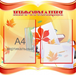 Купить Стенд фигурный Информация в стиле Осень 530*520мм в России от 1177.00 ₽